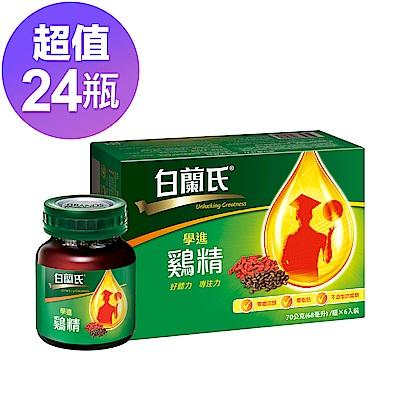 白蘭氏 學進雞精24瓶超值組(70g6瓶/盒,共4盒)