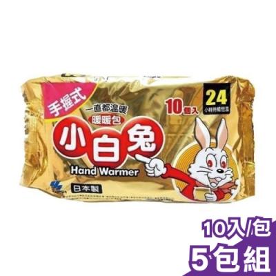 日本 小林製藥 小白兔暖暖包-10片入X5包
