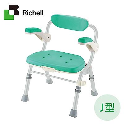 日本利其爾Richell-摺疊扶手型洗澡椅-J型綠