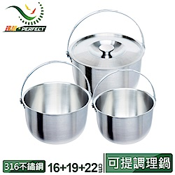 PERFECT 理想 金緻316不鏽鋼可提式調理鍋 1