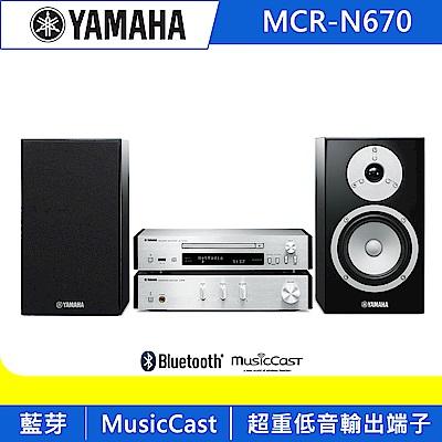 Yamaha  組合式小型音響 MCR-N670