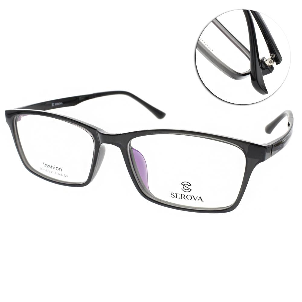 SEROVA 眼鏡 流行經典方框/深灰 #SF155 C3