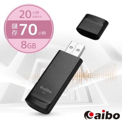aibo 輕薄隨身型 USB錄音隨身碟-8G