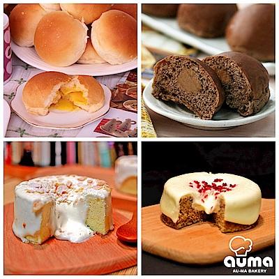 奧瑪烘焙 奶油餐包10入+巧克力餐包10入+原味奶蓋蛋糕1+伯爵茶奶蓋蛋糕1
