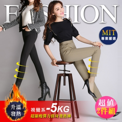 [時時樂]2F韓衣-MIT名模最愛升級版顯瘦提臀修身發熱褲-2件組(M-2XL)