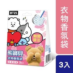 BT21x熊寶貝 衣物香氛袋