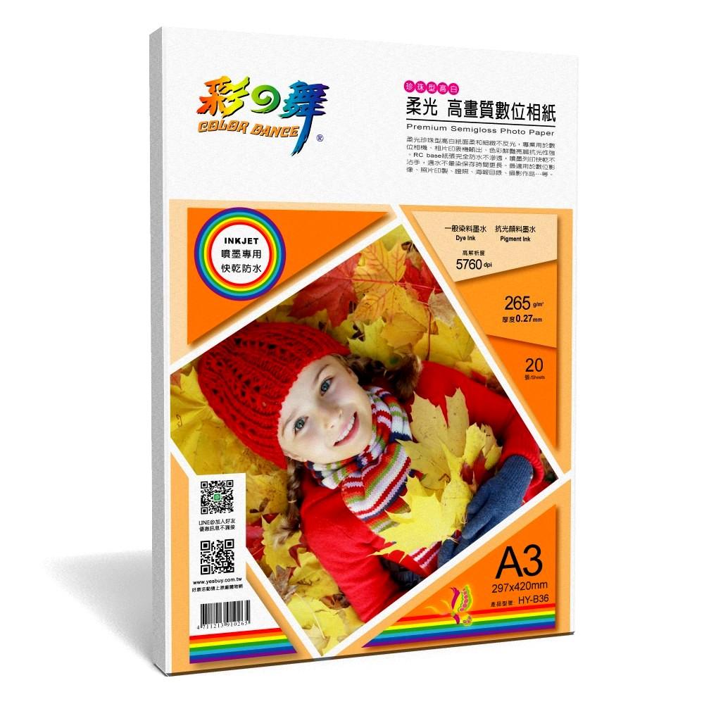 彩之舞 A3 珍珠面高畫質 數位相紙 HY-B36 100張