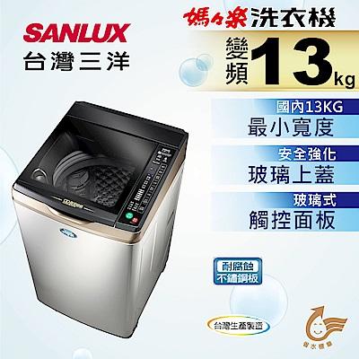 SANLUX台灣三洋 13KG 變頻直立式洗衣機 SW-13DVGS 內外不鏽鋼