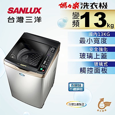 SANLUX台灣三洋 13KG 變頻直立式洗衣機 SW-13DVGS 不鏽鋼