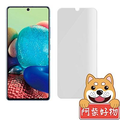 阿柴好物 Samsung Galaxy A71 5G 非滿版 9H鋼化玻璃貼