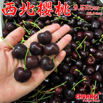 【川琪】9.5Row西北櫻桃禮盒裝1.8kg