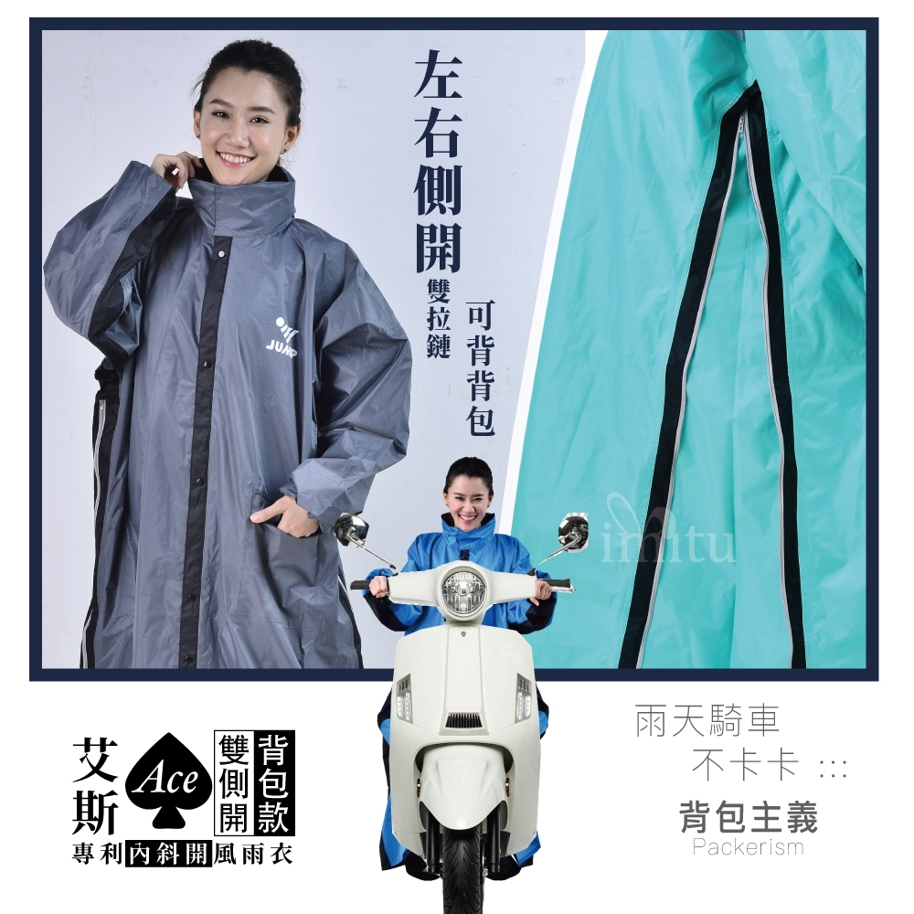JUMP 將門 艾斯ACE 雙側開背包款 專利內斜風雨衣-快