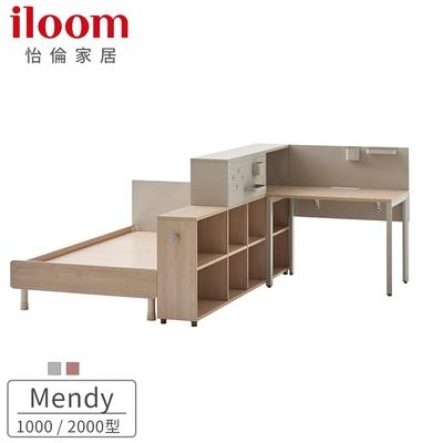 【iloom 怡倫家居】Mendy 1000 / 2000型 桌櫃床套組(2色可選)
