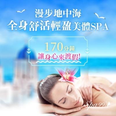 (台北)讓身心來渡假! 170分鐘漫步地中海全身舒活輕盈美體SPA -瑿美人spa