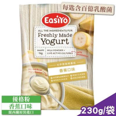 EasiYo 優格粉 (香蕉) 230g/包 (紐西蘭原裝進口 每匙含百億乳酸菌)