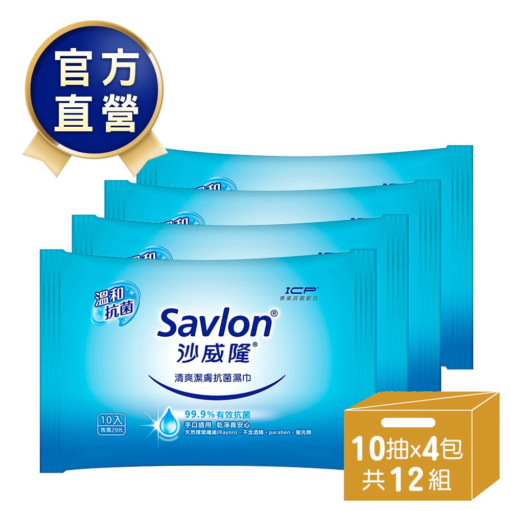 沙威隆 清爽潔膚抗菌濕巾 10抽4包入x12/箱購