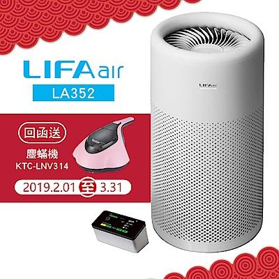 LIFAair LA352 空氣清淨機