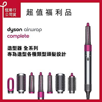 [限量福利品] Dyson 戴森 Airwrap Complete 造型器 捲髮器全配組
