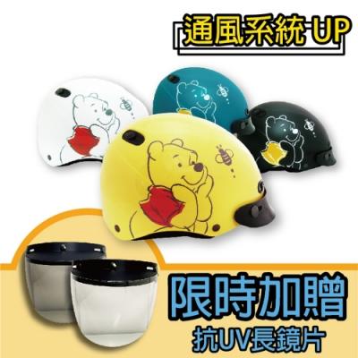 【T-MAO】正版卡通授權 小熊維尼 成人雪帽 (安全帽│機車│鏡片 E1)