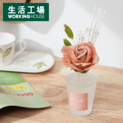 【TOP熱銷75折up-生活工場】Weaving flowers花悅擴香組120ml