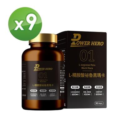【勁漢英雄】L-精胺酸祕魯黑瑪卡膠囊x9盒 (90顆/盒)《30倍濃縮、延長運動時間》