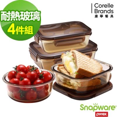 康寧密扣 琥珀色耐熱玻璃保鮮盒超值4件組-D01