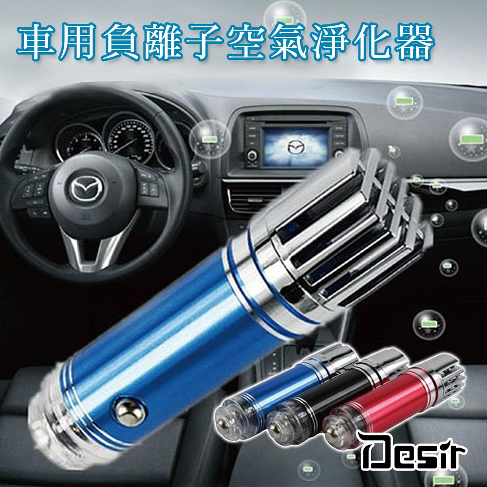 Desir-車用負離子空氣淨化器 (顏色任選)