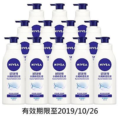 妮維雅 水潤輕透潤膚乳液400ml 12入組