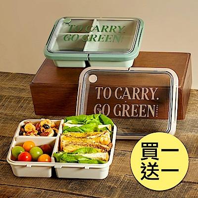 [買一送一 再送餐具組] 法國FORUOR TOGO森沐 輕食拉扣餐盒1.5L(快)