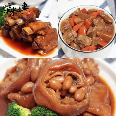 柴米夫妻‧大富大貴3菜(無錫+牛腩+豬腳) (年菜預購)