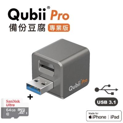 Qubii Pro備份豆腐專業版 + SanDisk 記憶卡 64GB