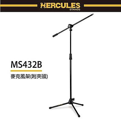 【HERCULES 】 MS432B 麥克風架附夾頭
