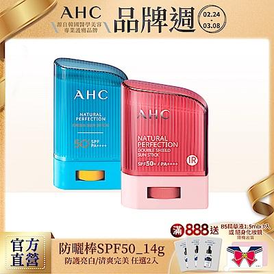 AHC  防曬棒SPF50_14g