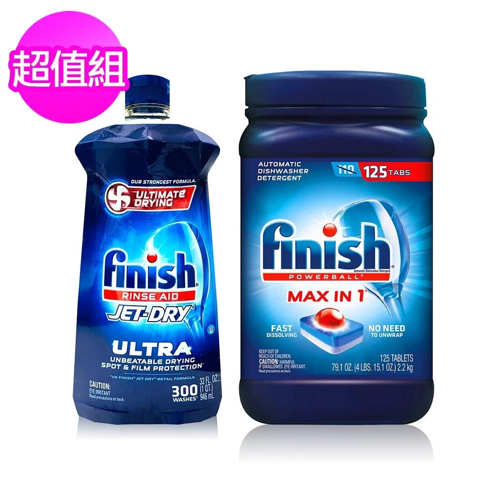 美國進口 Finish 強效洗碗碇125入+洗碗機專用光潔劑32oz 超值組