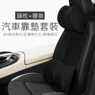 汽車記憶棉頭枕+腰靠套裝 車用座椅護腰護頸透氣靠墊