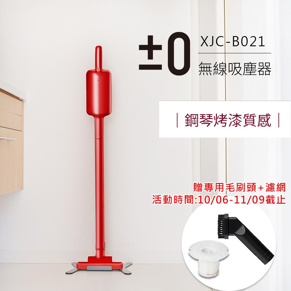 正負零±0 無線吸塵器 XJC-B021 (紅色)