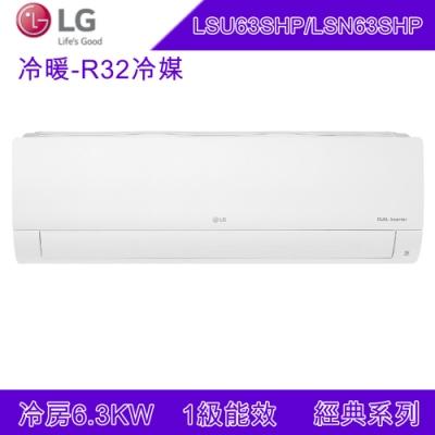 LG樂金 10.5坪 經典型雙迴轉變頻冷暖分離式冷氣LSU63SHP/LSN63SHP