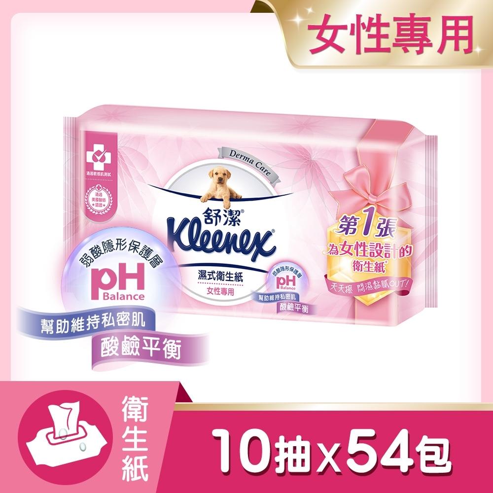 舒潔 女性專用濕式衛生紙(10抽x3包x18組/箱)