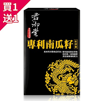【買一送一】君御堂-專利南瓜籽複方錠(即期品 / 效期:2019.04.28)