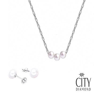 City Diamond 引雅 三顆天然珍珍珠泡泡項鍊/『寶貝』耳環套組-二色任選
