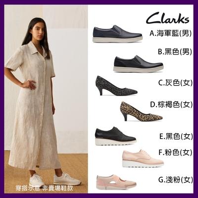 Clarks 漫步英倫 經典休閒鞋 男女鞋 (7款任選)