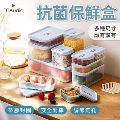 抗菌保鮮盒 8件套 瀝水保鮮盒 冷凍保鮮 多種組合 密封盒 保鮮盒 冰箱收納