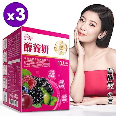 DV笛絲薇夢-網路熱銷新升級-醇養妍(野櫻莓+維生素E)x3盒組-快速到貨