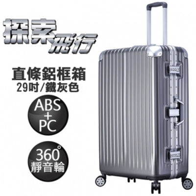 29吋亮面直條紋ABS+PC鋁框行李箱-鐵灰色