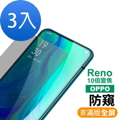OPPO reno 十倍變焦 高清防窺 9H鋼化玻璃膜 手機保護貼-超值3入組