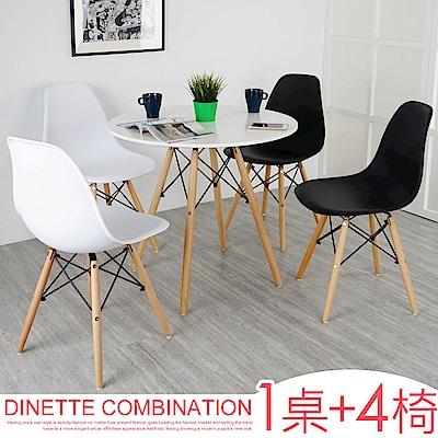 Homelike 歐斯造型白圓桌組-一桌四椅-80x80x72cm