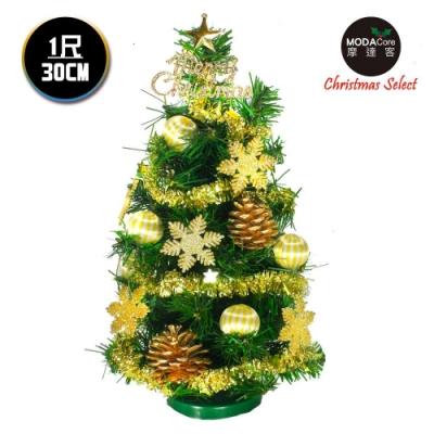 交換禮物-摩達客 台灣製迷你1呎/1尺(30cm)裝飾綠色聖誕樹(糖果球金雪花系)(免組裝)