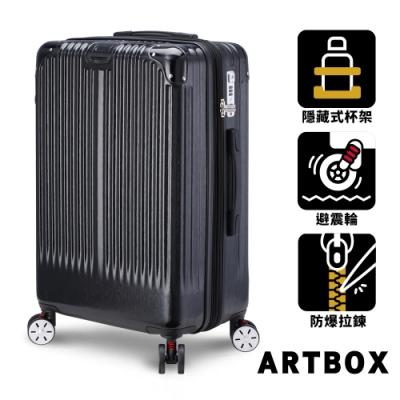 【ARTBOX】交織藍調 29吋避震輪附杯架可加大行李箱(太空黑)