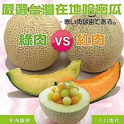 【天天果園】台灣嚴選紅/綠肉哈密瓜(每顆約800g) x2顆