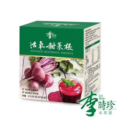 李時珍-活氧甜菜根粉包(30包/盒)